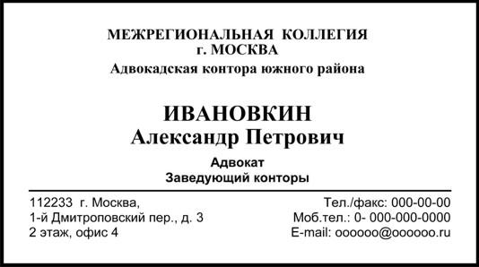 образец визитки скачать бесплатно в ворде - фото 6